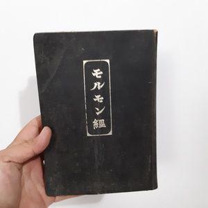 VTG 50's Japanese Christian Bible Japanese Version